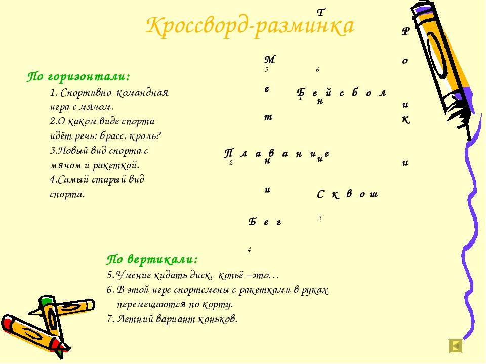 Кроссворд-разминка По горизонтали: 1. Спортивно командная игра с мячом. 2.О к...