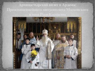 Архипастырский визит в Арзамас Преосвященнейшего митрополита Московского и вс