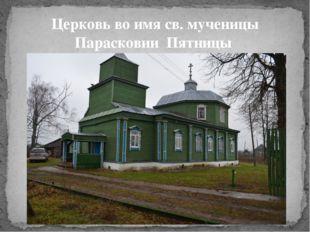 Церковь во имя св. мученицы Парасковии Пятницы