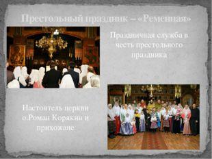 Престольный праздник – «Ременная» Праздничная служба в честь престольного пра
