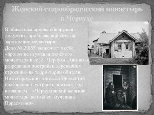 Женский старообрядческий монастырь в Чернухе В областном архиве обнаружен док