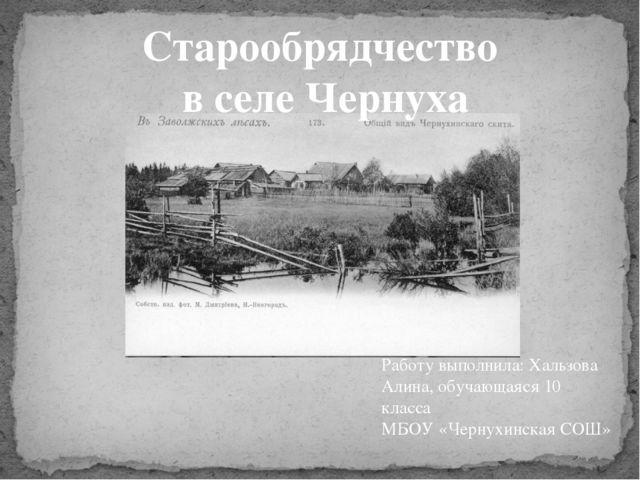 Старообрядчество в селе Чернуха ...