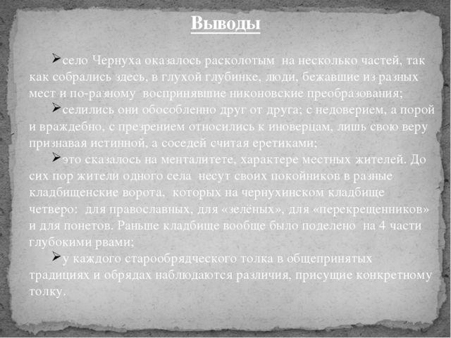 Выводы село Чернуха оказалось расколотым на несколько частей, так как собрали...