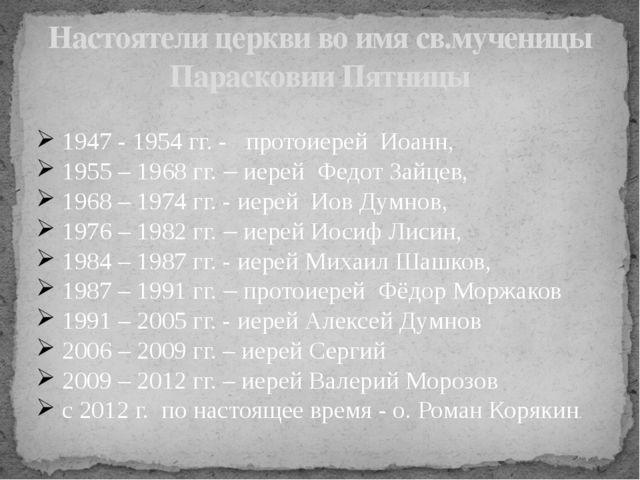 Настоятели церкви во имя св.мученицы Парасковии Пятницы 1947 - 1954 гг. - про...
