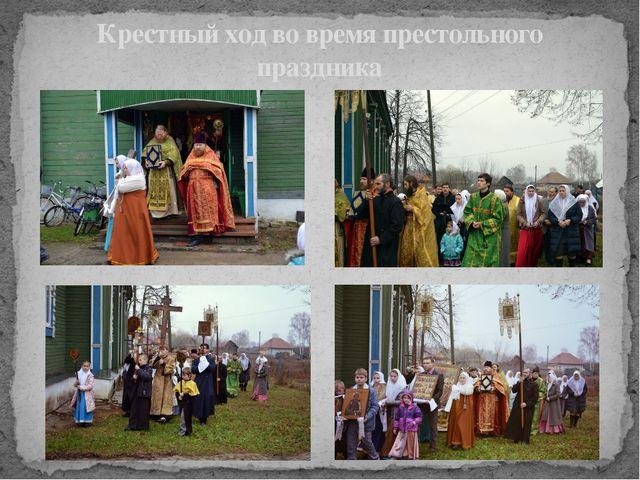 Крестный ход во время престольного праздника