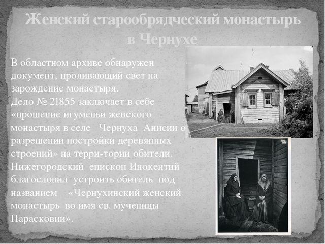 Женский старообрядческий монастырь в Чернухе В областном архиве обнаружен док...
