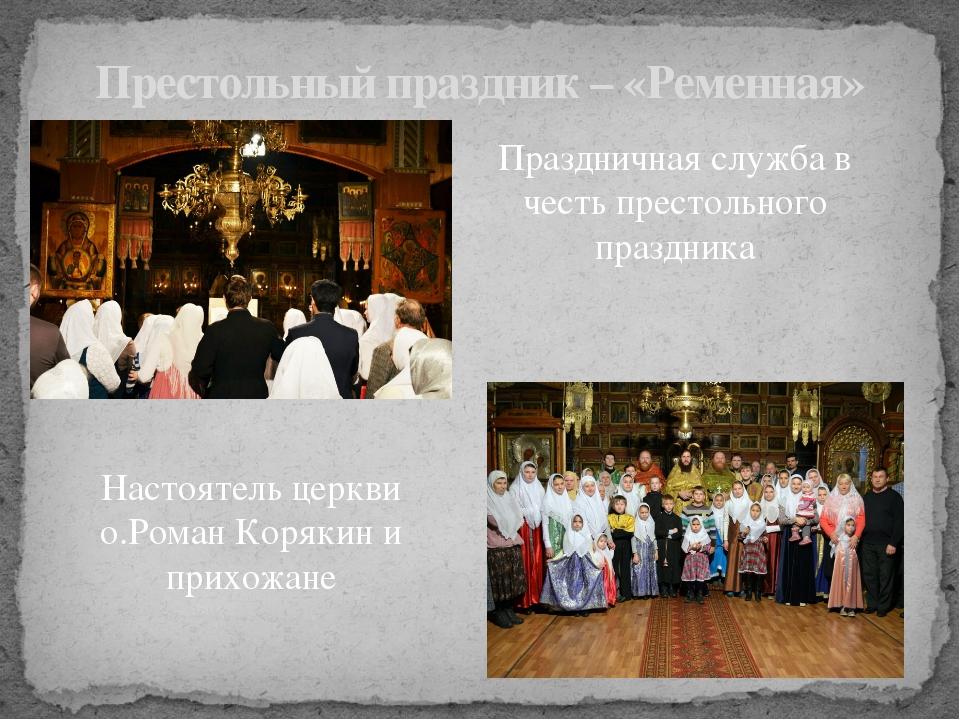 Престольный праздник – «Ременная» Праздничная служба в честь престольного пра...