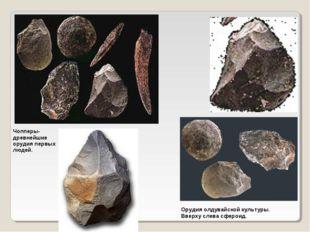 Чопперы-древнейшие орудия первых людей. Орудия олдувайской культуры. Вверху с