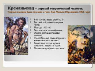 Кроманьонец – первый современный человек (первые находки были сделаны в гроте