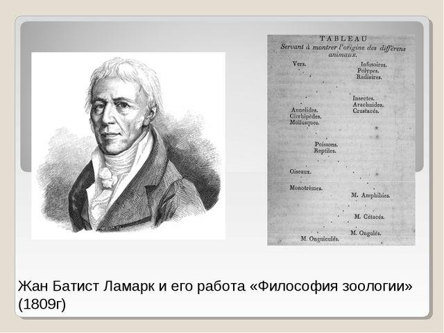 Жан Батист Ламарк и его работа «Философия зоологии» (1809г)