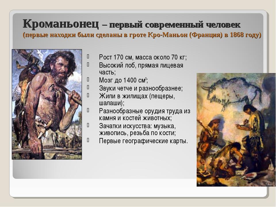 Кроманьонец – первый современный человек (первые находки были сделаны в гроте...