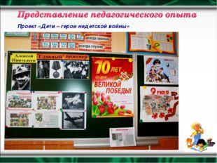 Проект «Дети – герои недетской войны»