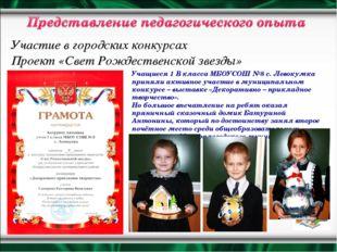 Участие в городских конкурсах Проект «Свет Рождественской звезды» Учащиеся 1