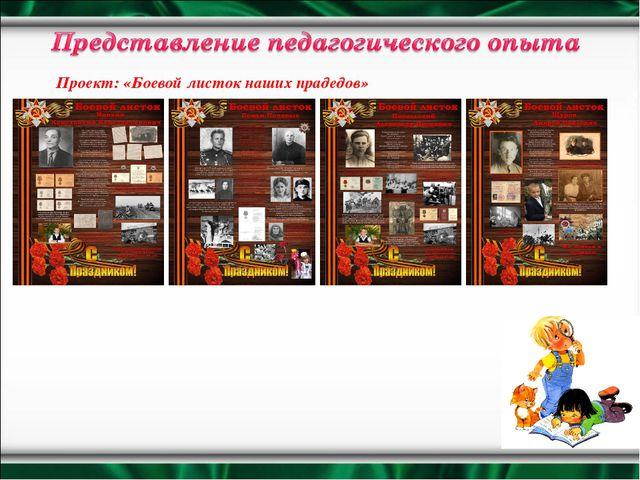 Проект: «Боевой листок наших прадедов»