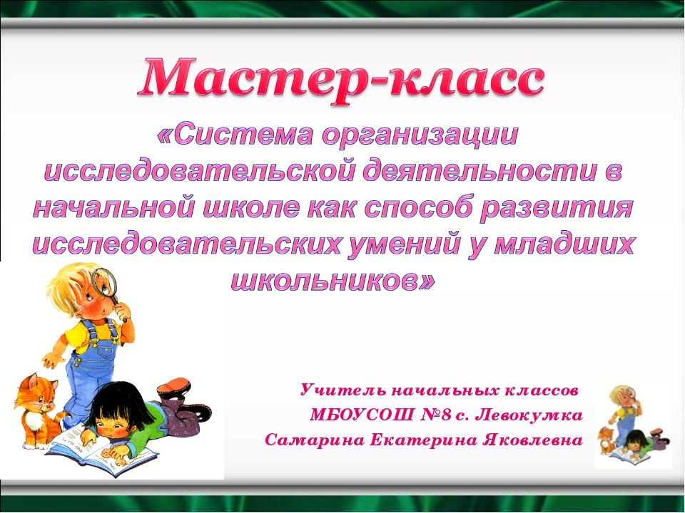 Учитель начальных классов МБОУСОШ №8 с. Левокумка Самарина Екатерина Яковлевна