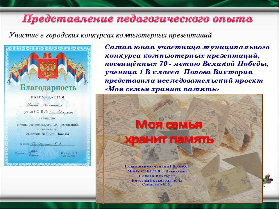 Участие в городских конкурсах компьютерных презентаций Самая юная участница м...