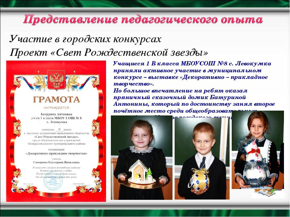 Участие в городских конкурсах Проект «Свет Рождественской звезды» Учащиеся 1...