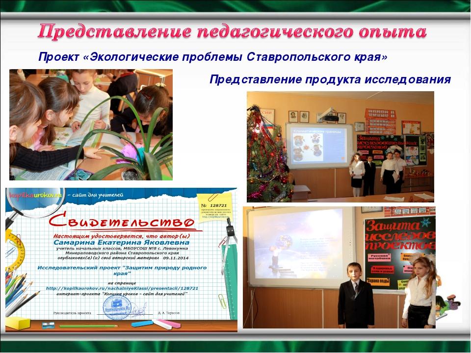 Проект «Экологические проблемы Ставропольского края» Представление продукта и...