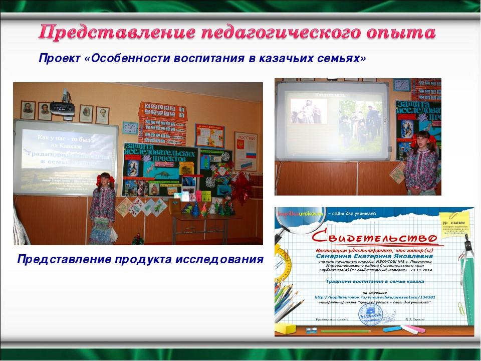 Проект «Особенности воспитания в казачьих семьях» Представление продукта иссл...
