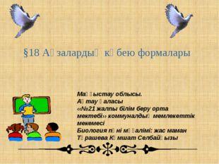 Маңғыстау облысы. Ақтау қаласы ‹‹№21 жалпы білім беру орта мектебі›› коммуна