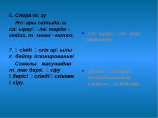 6. Спора түзу Жоғары сатыдағы саңырауқұлақтарда – мейоз, төменгі –митоз. 7. Ө