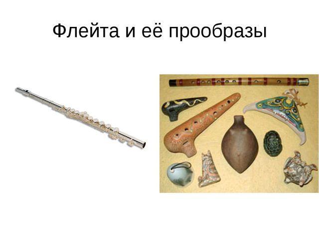 Флейта и её прообразы