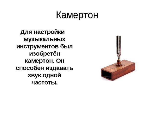 Камертон Для настройки музыкальных инструментов был изобретён камертон. Он сп...