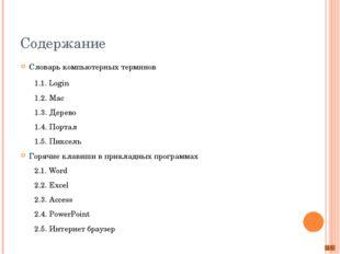 1.2. Mac Кодировка для операционной системы Мас OS, которую разработала фирма