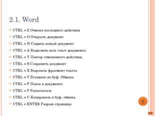 2.4. PowerPoint Ctrl + P Печать Ctrl + M Нов. слайд Ctrl + F6 След. окно Ctrl