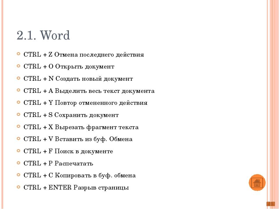 2.4. PowerPoint Ctrl + P Печать Ctrl + M Нов. слайд Ctrl + F6 След. окно Ctrl...