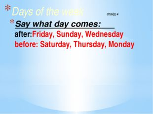 Say what day comes: after:Friday, Sunday, Wednesday before: Saturday, Thursda