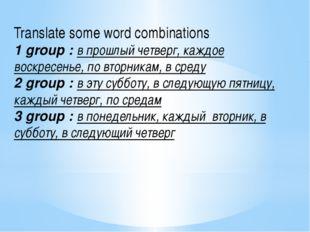 Translate some word combinations 1 group : в прошлый четверг, каждое воскресе