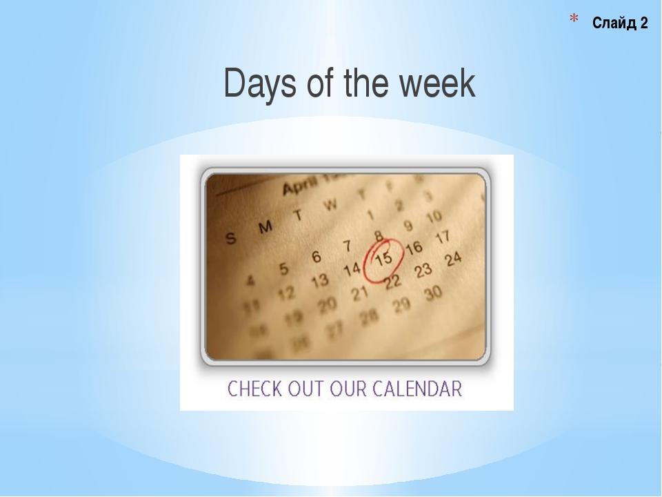 Слайд 2 Days of the week