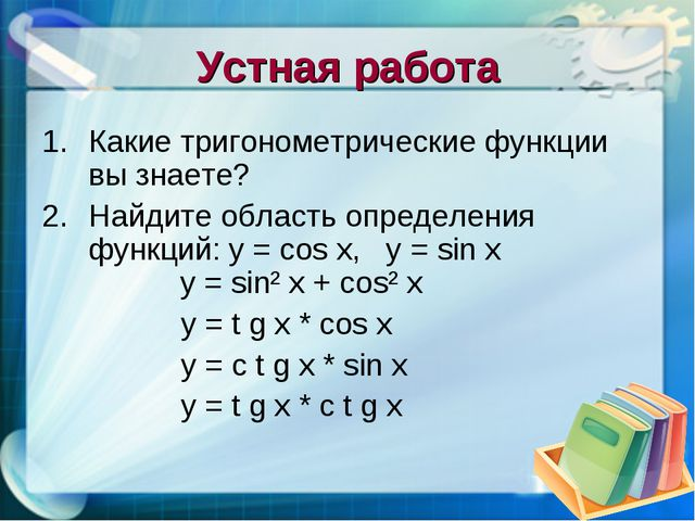 Устная работа Какие тригонометрические функции вы знаете? Найдите область опр...