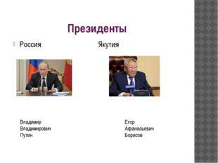 Президенты Россия Якутия Владимир Владимирович Путин Егор Афанасьевич Борисов