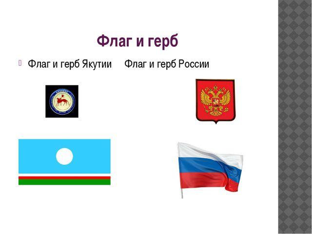 Флаг и герб Флаг и герб Якутии Флаг и герб России