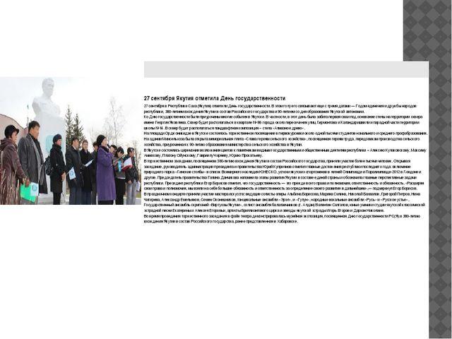 27 сентября Якутия отметила День государственности 27 сентября в Республике...