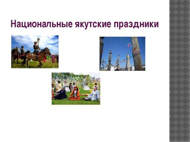 Национальные якутские праздники