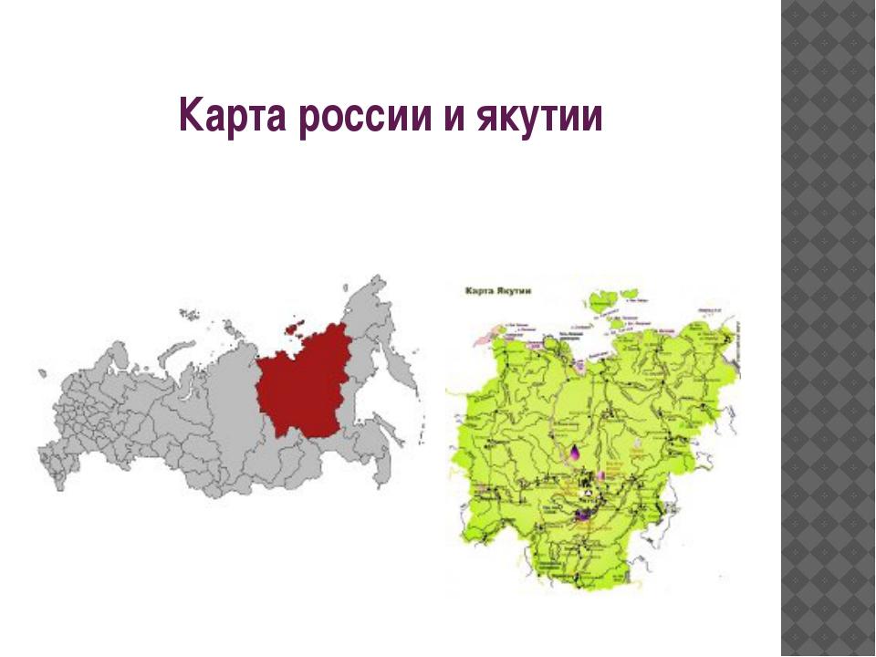 Карта россии и якутии
