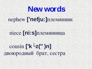 New words nephew ['nefju:]племянник niece [ni:s]племянница cousin ['kʌz(ə)n