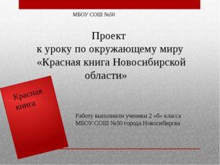 Проект к уроку по окружающему миру «Красная книга Новосибирской области» Рабо