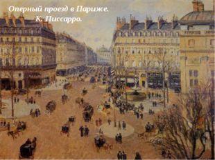 Оперный проезд в Париже. К. Писсарро.