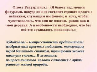 Огюст Ренуар писал: «Я бьюсь над моими фигурами, покуда они не составят едино