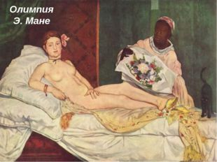 Олимпия Э. Мане
