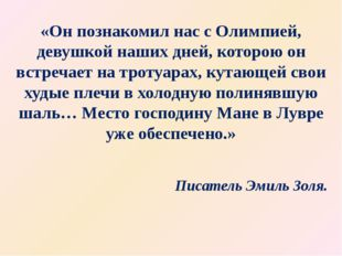 «Он познакомил нас с Олимпией, девушкой наших дней, которою он встречает на т