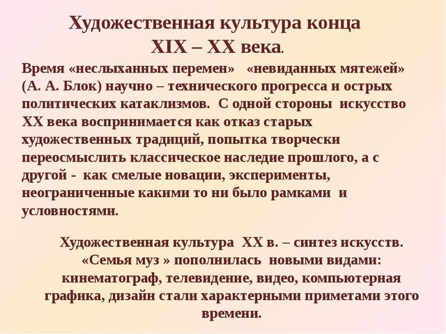 Художественная культура конца XIX – XX века. Время «неслыханных перемен» «нев...