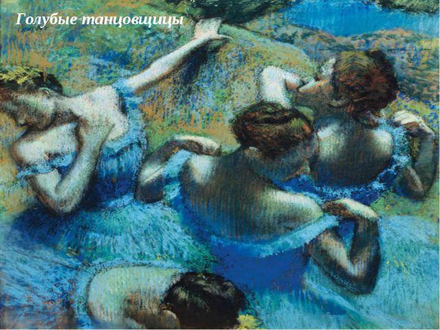 Голубые танцовщицы