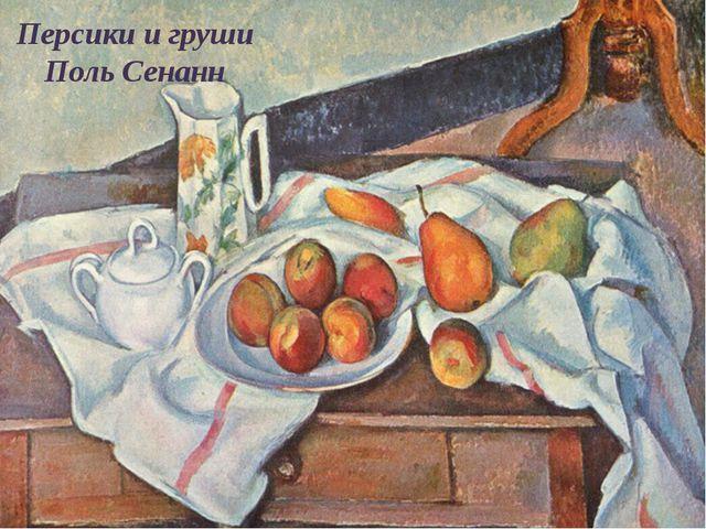 Персики и груши Поль Сенанн