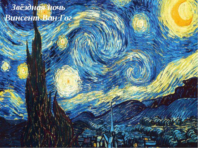 Звёздная ночь Винсент Ван Гог