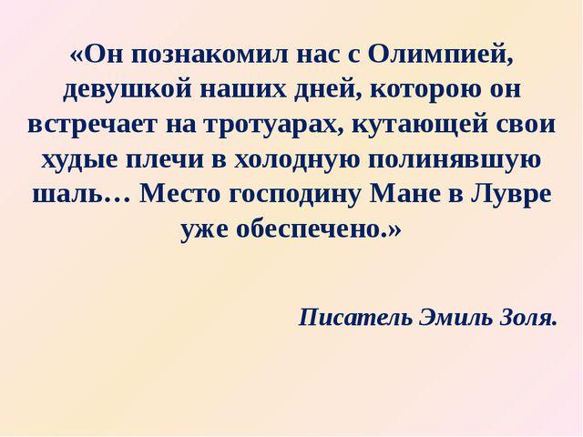 «Он познакомил нас с Олимпией, девушкой наших дней, которою он встречает на т...